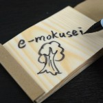 木のメモ帳で森を救う